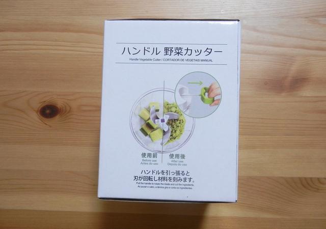 ダイソー ハンドル野菜カッター