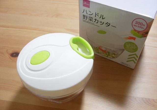 ダイソー 野菜カッター 300円